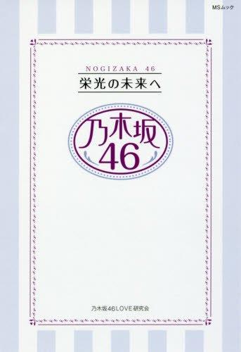 乃木坂46 栄光の未来へ (MSムック)