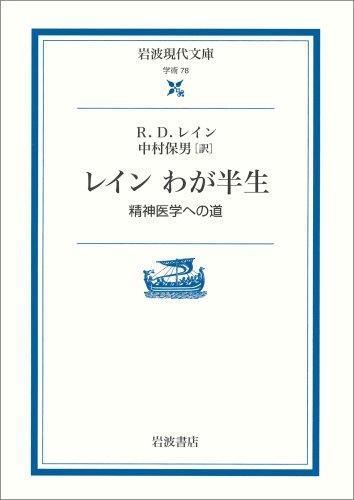 レインわが半生―精神医学への道 (岩波現代文庫―学術)の詳細を見る
