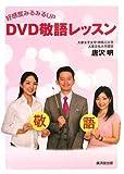 DVD敬語レッスン—好感度みるみるUP amazon