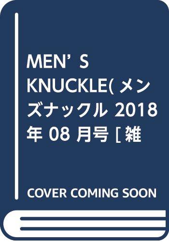 MEN'S KNUCKLE(メンズナックル 2018年 08 月号 [雑誌]