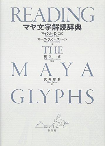 マヤ文字解読辞典の詳細を見る