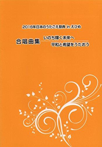 2016年日本のうたごえ祭典 in えひめ 合唱曲集 いのち輝く未来へ 平和と希望をうたおうの詳細を見る