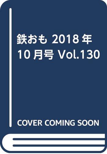 鉄おも 2018年10月号 Vol.130