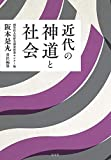 近代の神道と社会