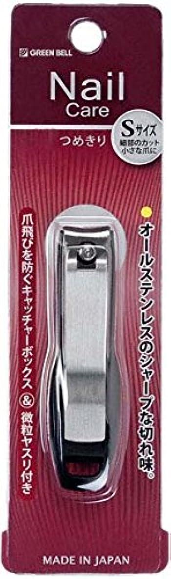 不安ベテラン感覚グルーミング オールステンレス製 キャッチャーつめきり Sサイズ SE-001