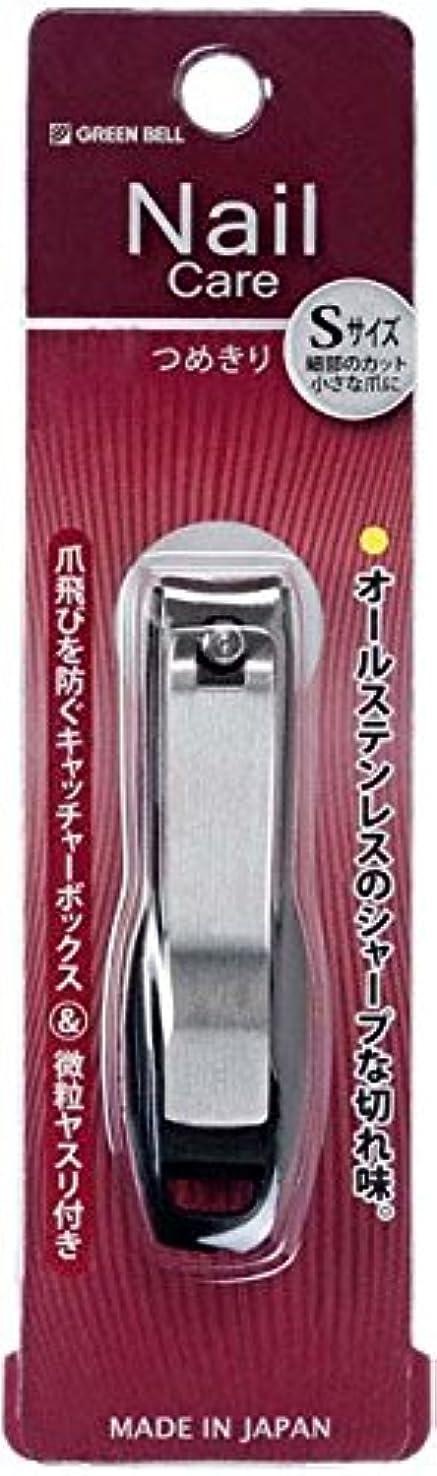 曲線ヒロイック冗談でグルーミング オールステンレス製 キャッチャーつめきり Sサイズ SE-001