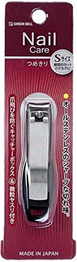 サンダース親愛な優しさグルーミング オールステンレス製 キャッチャーつめきり Sサイズ SE-001