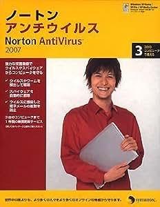 ノートン・アンチウイルス 2007 3ユーザー