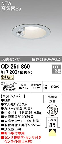 ODELIC(オーデリック) 【工事必要】 LEDダウンライト・軒下用 【白熱灯60W相当】人感センサ付 埋込穴φ125 電球色:OD261860