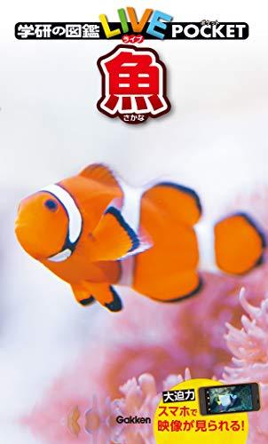 魚 学研の図鑑LIVE(ライブ)ポケット
