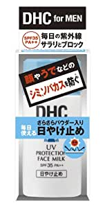 DHCforMEN UVプロテクションフェースミルク 80ml