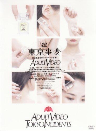 東京事変 DVD映像作品集 ADULT VIDEOの詳細を見る