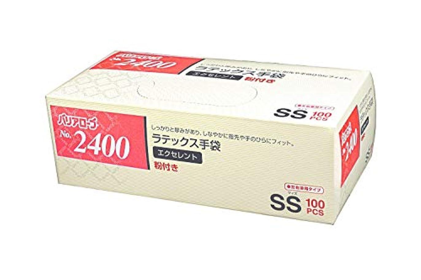 純度支配する郵便番号【ケース販売】 バリアローブ №2400 ラテックス手袋 エクセレント (粉付き) SS 2000枚(100枚×20箱)