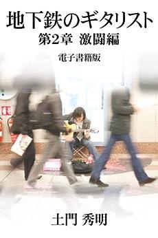 [土門 秀明]の地下鉄のギタリスト 第2章激闘編