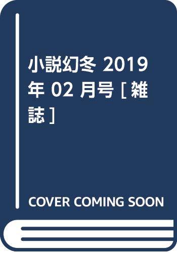 小説幻冬 2019年 02 月号 [雑誌]
