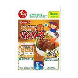 【冷蔵】【10個】お弁当ハンバーグ テリヤキ 85g 石井食品