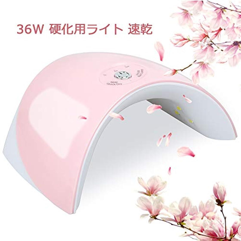 母音鋸歯状整理するTwinkle Store ネイルUV/LEDライト uvライトレジン用 ネイル パーツ ネイルledドライヤー 36W ピンク 硬化用ライト 分かりやすい説明書付き