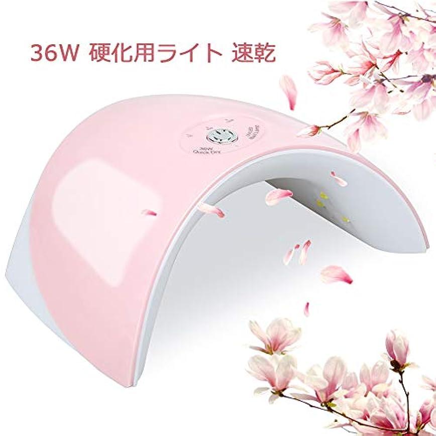 Twinkle Store ネイルUV/LEDライト uvライトレジン用 ネイル パーツ ネイルledドライヤー 36W ピンク 硬化用ライト 分かりやすい説明書付き