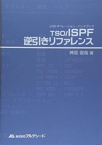 TSO/ISPF逆引きリファレンス (z/OSオペレーション・ハンドブック)