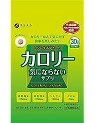 【ファイン】カロリー気にならない 150粒 ×10個セット