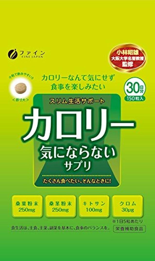 服効率ジョージスティーブンソン【ファイン】カロリー気にならない 150粒 ×5個セット