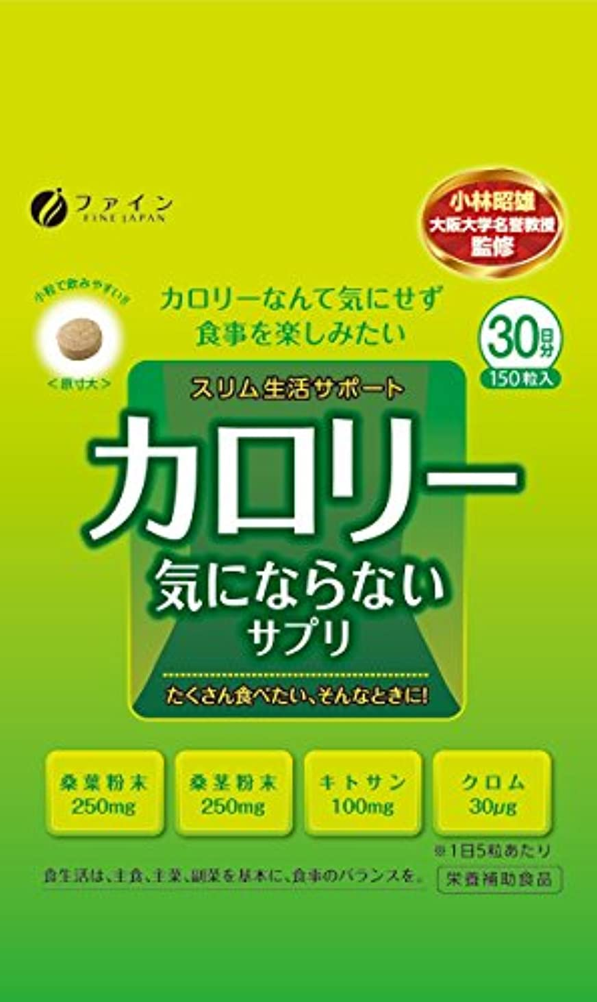 少なくとも病冬【ファイン】カロリー気にならない 150粒 ×5個セット