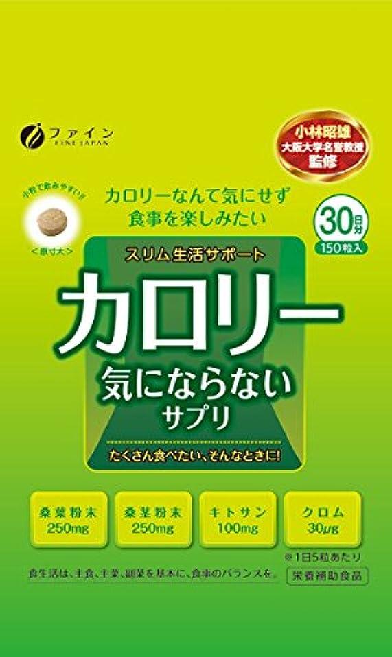 精通した適用済み参照【ファイン】カロリー気にならない 150粒 ×10個セット