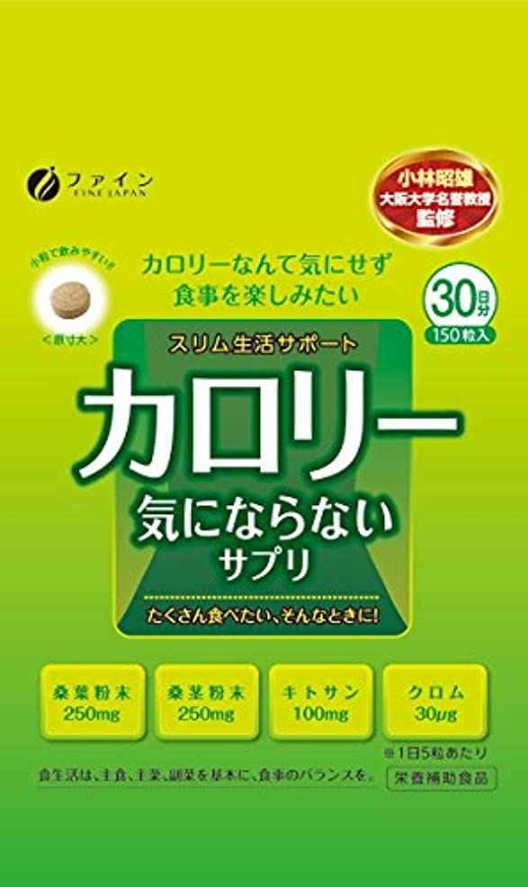 不利益今後明日【ファイン】カロリー気にならない 150粒 ×20個セット