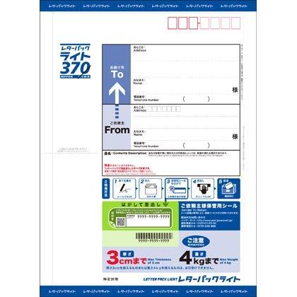 日本郵便 レターパック ライト 【20枚組】