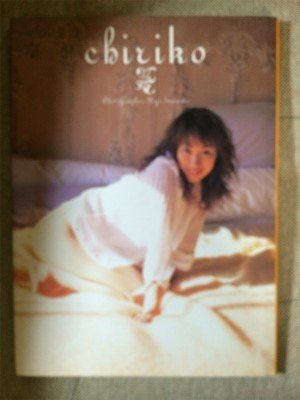 Chiriko―坂下千里子写真集