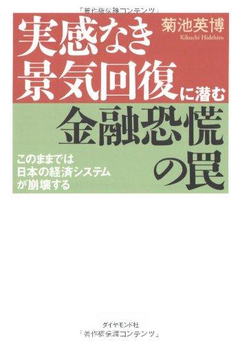 実感なき景気回復に潜む金融恐慌の罠—このままでは日本の経済システムが崩壊する
