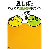 豆しばのねぇこの難読漢字読める?
