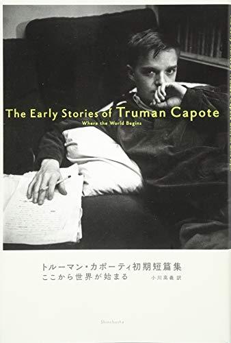 ここから世界が始まる: トルーマン・カポーティ初期短篇集 / トルーマン カポーティ