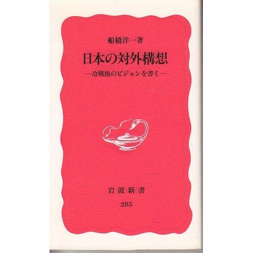 日本の対外構想―冷戦後のビジョンを書く (岩波新書)の詳細を見る
