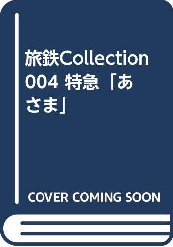 旅鉄Collection 004 特急「あさま」
