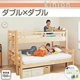 ベッド ダブル【kinion】ナチュラル ダブルサイズになる・添い寝ができる二段ベッド【kinion】キニオン ダブル