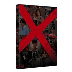 【Amazon.co.jp限定】×ゲーム スペシャル・エディション(2枚組) [DVD]