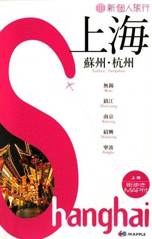新個人旅行 上海の詳細を見る
