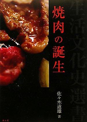 焼肉の誕生 (生活文化史選書)の詳細を見る