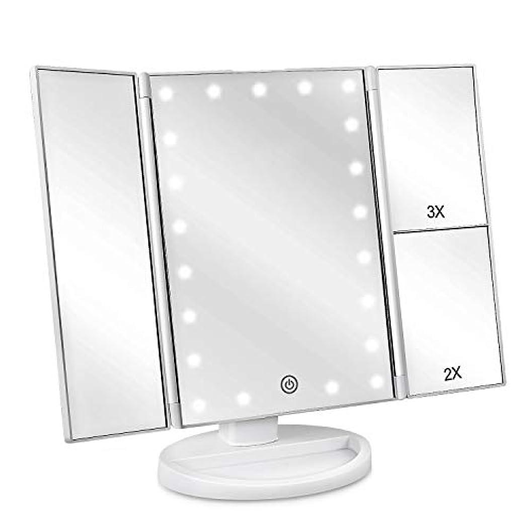 怒っているシリアルしおれた卓上三面鏡 LED化粧鏡 電池交換可能 2倍&3倍拡大鏡付き 角度自由調整 明るさ調整可能 折り畳み式 LEDライト21個 全3色 スタンド ミラー (ホワイト)