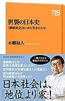 世襲の日本史 「階級社会」はいかに生まれたか (NHK出版新書)
