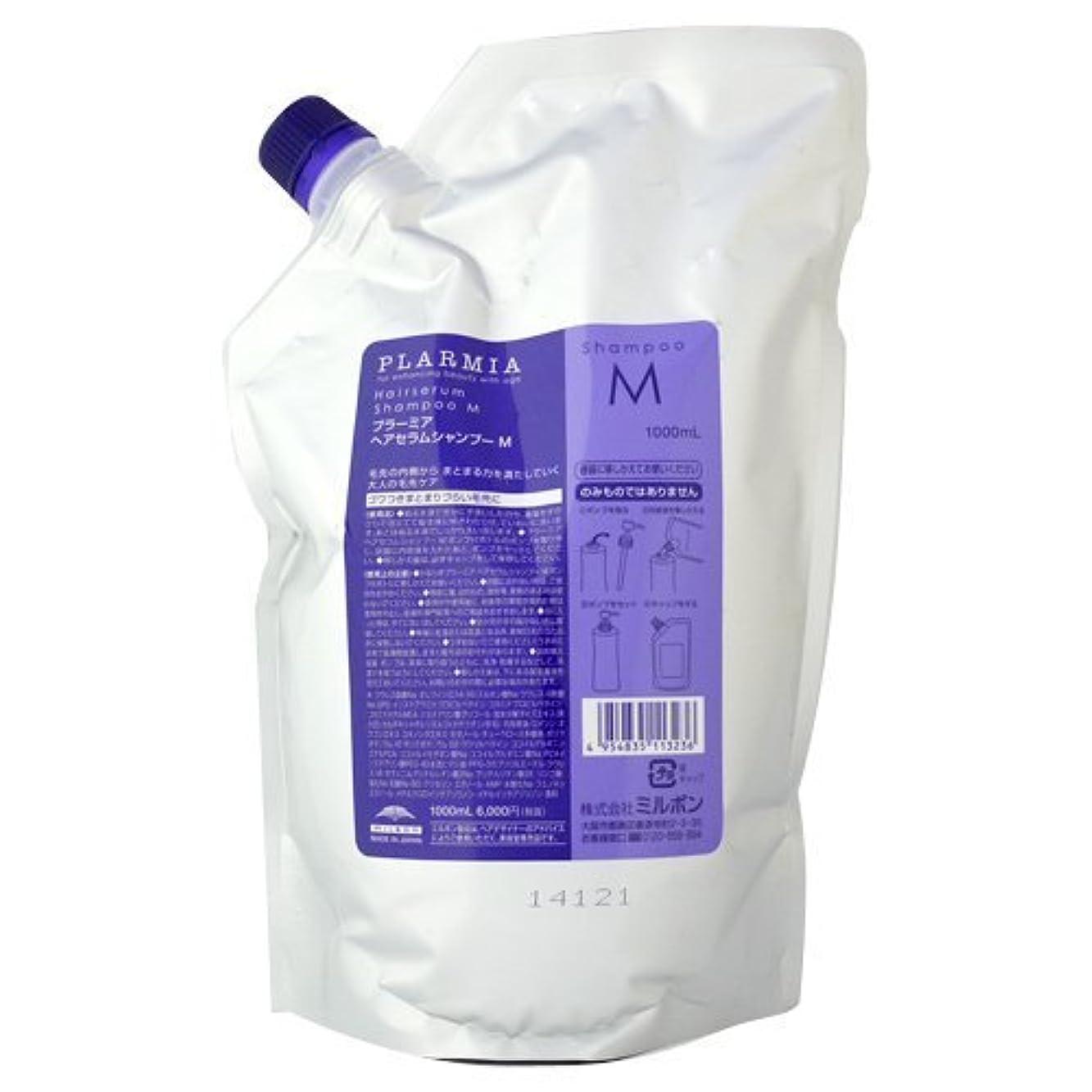 縞模様の忌避剤飾るミルボン プラーミア ヘアセラムシャンプーM 1000ml(レフィル)