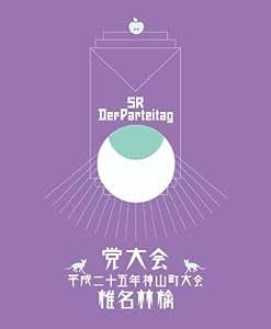党大会 平成二十五年神山町大会 (初回生産限定盤)(特典CD付) [Blu-ray]