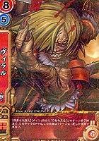 天元突破グレンラガン カードゲーム 爆裂 01-026 ヴィラル