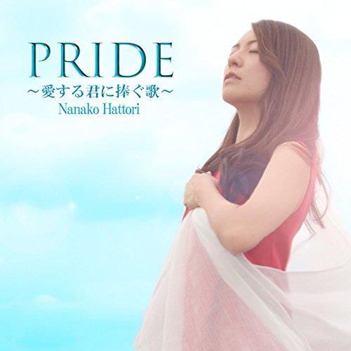 PRIDE ~愛する君に捧ぐ歌~