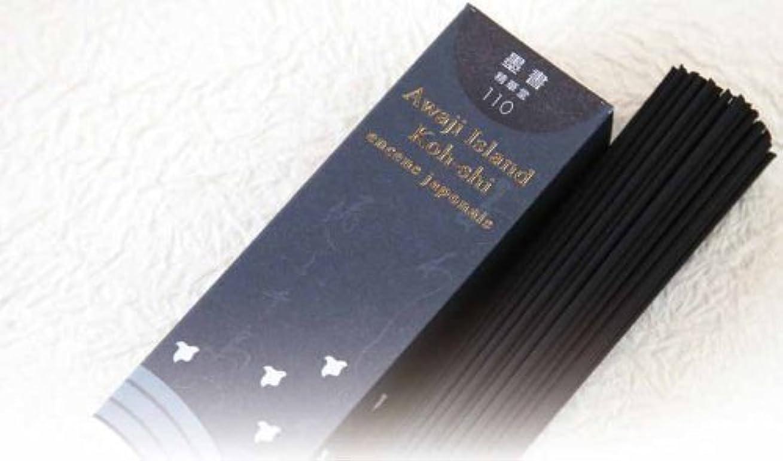 郵便番号解釈的胚芽「あわじ島の香司」 日本の香りシリーズ 【110】 ●墨書●