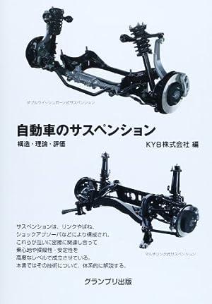 自動車のサスペンション―構造・理論・評価