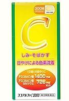 【第3類医薬品】ココアルファC2000 300錠 ×10
