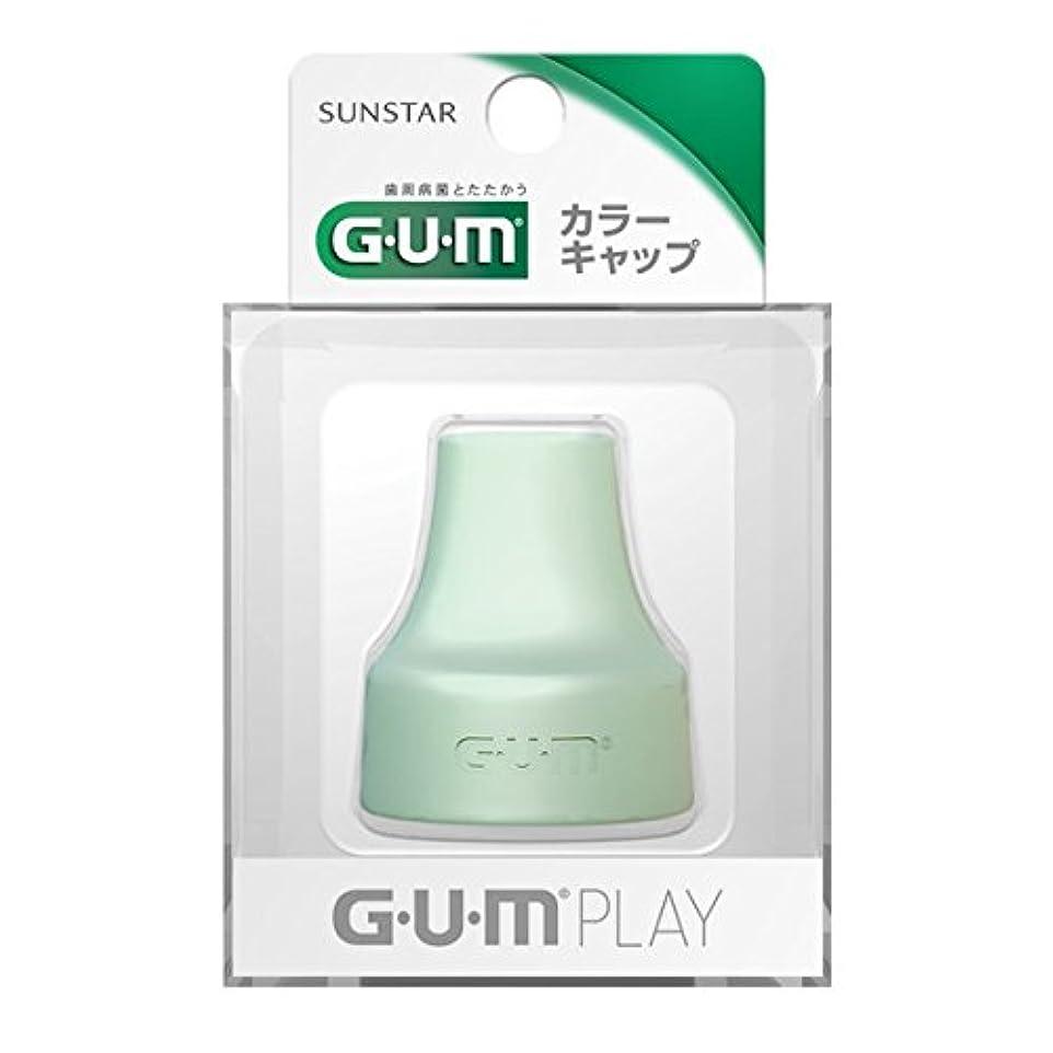 東貢献する接続詞G ?U ?M PLAY ( ガム プレイ ) スマホ連動歯ブラシ アタッチメント専用 カラーキャップ (ミント?グリーン)