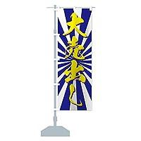 大売出し のぼり旗 サイズ選べます(ジャンボ90x270cm 左チチ)